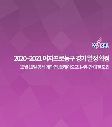 [대표 이미지] 2020~2021 여자프로농구 경기 일정 확정