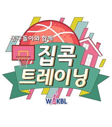 [대표 이미지] WKBL, 농구를 활용한 집콕 트레이닝 영상 공개