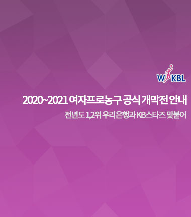 [대표 이미지] 2020~2021 여자프로농구 공식 개막전 안내