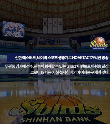 [대표 이미지] 신한 에스버드, 네이버 스포츠 생중계로 HOMETACT개막전 방송