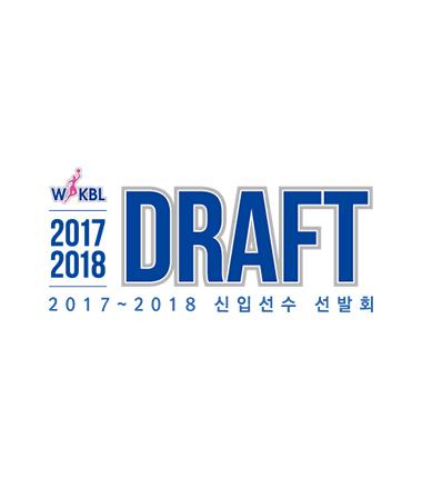 [대표 이미지] 2017~2018 WKBL 신입선수 선발회 개최