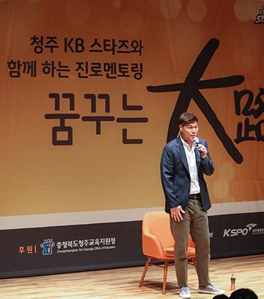 [대표 이미지] 청주 KB스타즈, 청소년 진로멘토링 「꿈꾸는 대로(大路)」개최