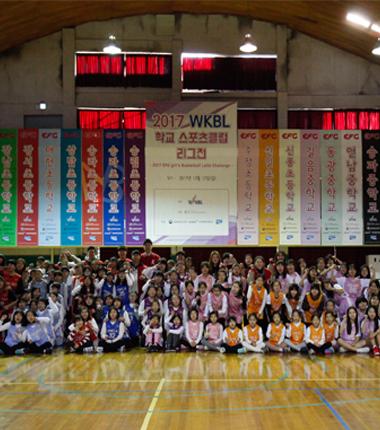 [대표 이미지] 2018 WKBL 학교 스포츠클럽 리그전 17일 개최