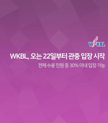 [대표 이미지] WKBL, 오는 22일부터 관중 입장 시작