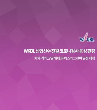 [대표 이미지] WKBL 신입선수 전원 코로나검사 음성 판정
