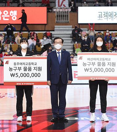[대표 이미지] BNK 썸 여자프로농구단, 지역 여자농구 발전 위해 4300만원 후원