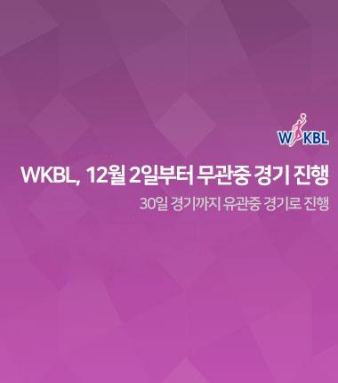 [대표 이미지] WKBL, 12월 2일부터 무관중 경기 진행