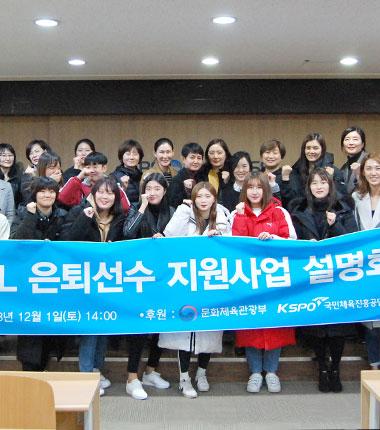 [대표 이미지] 'WKBL, 은퇴선수 지원 사업 설명회 개최'
