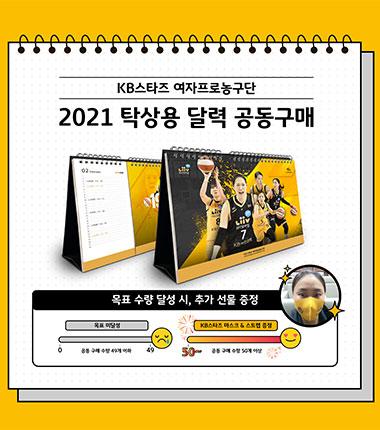 [대표 이미지] 청주 KB스타즈, '2021년 소띠해도 KB스타즈와 함께'  선수단 달력 공동구매 실시