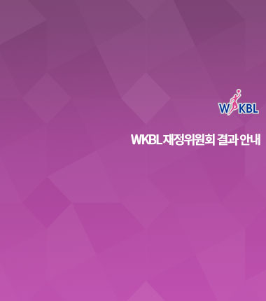 [대표 이미지] WKBL 재정위원회 결과 안내