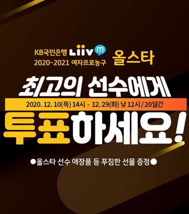 [대표 이미지] WKBL 올스타 팬 투표 29일까지 실시