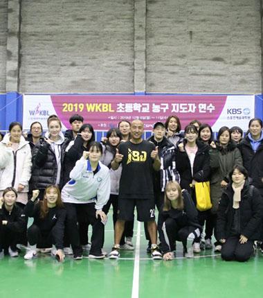 [대표 이미지] 2019 WKBL 초등학교 농구 지도자 연수 성료