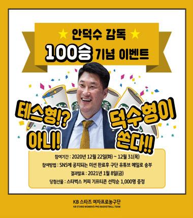 [대표 이미지] 청주 KB스타즈, 안덕수 감독 통산 100승 기념! '덕수형이 쏜다' 이벤트 실시
