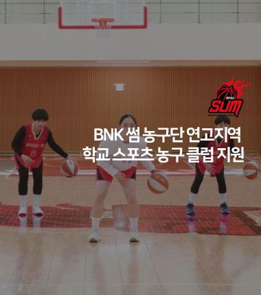 [대표 이미지] BNK 썸 농구단 연고지역 학교 스포츠 농구 클럽 지원
