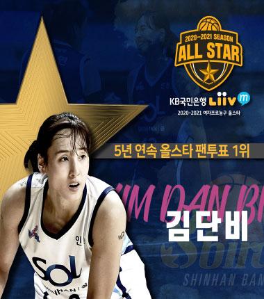 [대표 이미지] 신한은행 김단비, 5년 연속 올스타 팬 투표 1위