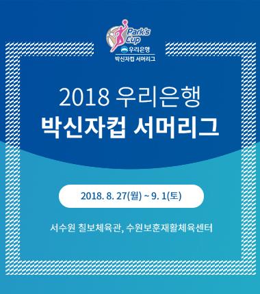 [대표 이미지] 2018 우리은행 박신자컵 서머리그 수원에서 개최