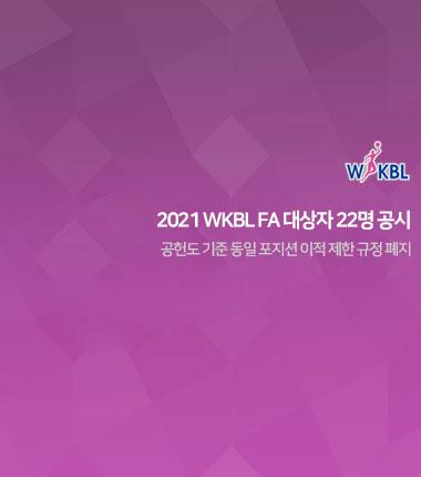 [대표 이미지] 2021 WKBL FA 대상자 22명 공시