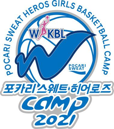 [대표 이미지] WKBL, 2021 포카리스웨트 히어로즈 유소녀 농구 캠프 개최