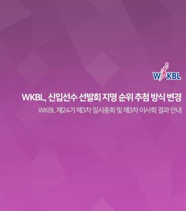 [대표 이미지] WKBL, 신입선수 선발회 지명 순위 추첨 방식 변경