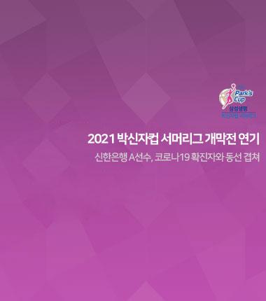 [대표 이미지] 2021 박신자컵 서머리그 개막전 연기