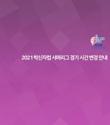 [대표 이미지] 2021 박신자컵 서머리그 경기 시간 변경 안내