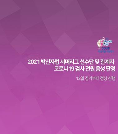[대표 이미지] 2021 박신자컵 서머리그 선수단 및 관계자 코로나19 검사 전원 음성 판정