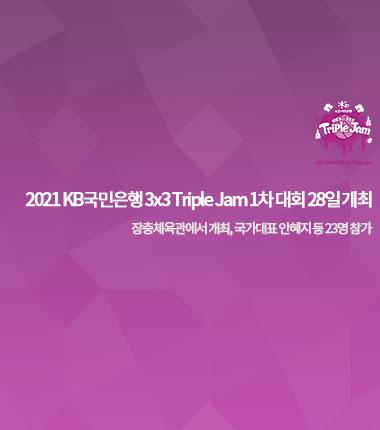[대표 이미지] 2021 KB국민은행 3x3 Triple Jam 1차 대회 28일 개최