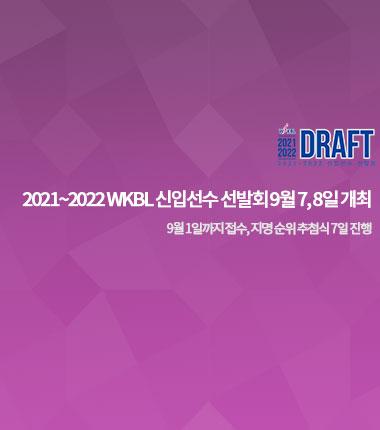 [대표 이미지] 2021~2022 WKBL 신입선수 선발회 9월 7, 8일 개최