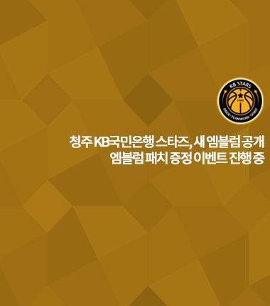 [대표 이미지] 청주 KB국민은행 스타즈, 새 엠블럼 공개 엠블럼 패치 증정 이벤트 진행 중
