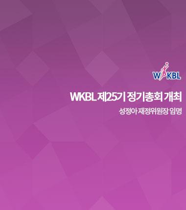 [대표 이미지] WKBL 제25기 정기총회 개최