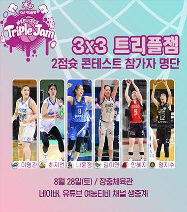 [대표 이미지] 나윤정, 안혜지 등 3x3 트리플잼 1차 대회 2점슛 콘테스트 참가