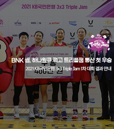 [대표 이미지] BNK 썸, 하나원큐 꺾고 트리플잼 통산 첫 우승