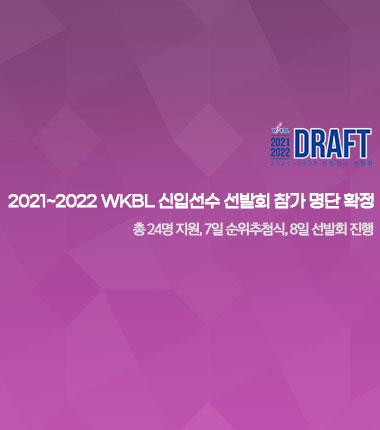 [대표 이미지] 2021~2022 WKBL 신입선수 선발회 참가 명단 확정