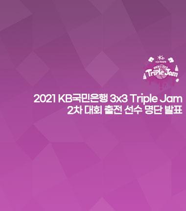 [대표 이미지] 2021 KB국민은행 3x3 Triple Jam 2차 대회 출전 선수 명단 발표