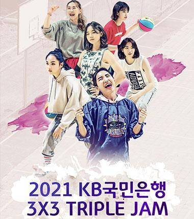[대표 이미지] WKBL, 26일 3x3 Triple Jam 2차 대회 개최