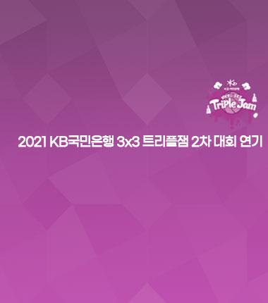 [대표 이미지] 2021 KB국민은행 3x3 트리플잼 2차 대회 연기