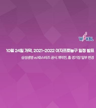 [대표 이미지] 10월 24일 개막, 2021~2022 여자프로농구 일정 발표
