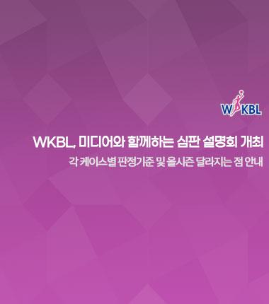 [대표 이미지] WKBL, 미디어와 함께하는 심판 설명회 개최
