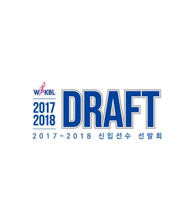 2017~2018 WKBL 신입선수 선발회, 청소년 대표 출신 등 24명 참가