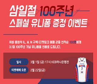 [대표 이미지] 100주년 삼일절 기념'특별 유니폼 DAY 실시