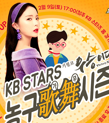 [대표 이미지] 청주 KB스타즈, 농구歌舞(가무) 개최! 홍진영의미니콘서트, 팬과함께하는승리의샤우팅축제!