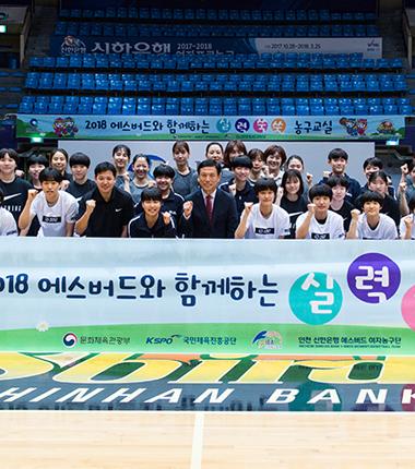 [대표 이미지] 인천 신한은행 에스버드 여자농구단! 실력쑥쑥 농구교실 개최