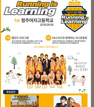 [대표 이미지] 「Running is Learning-KB스타즈가 간다!」청주여고 방문  KB국민은행, 청소년 건강 운동 캠..
