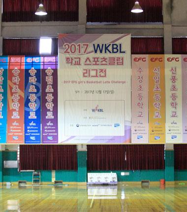 """[대표 이미지] """"2018 WKBL 학교 스포츠클럽 지원 사업, 참가 학교 모집"""""""