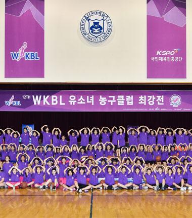 [대표 이미지] 제12회 WKBL 유소녀 농구 클럽 최강전(W-Champs) 성료