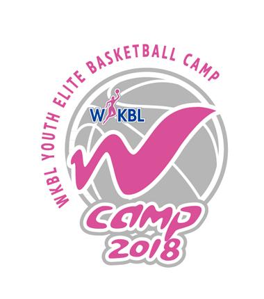 [대표 이미지] 2018 제1차 WKBL 유소녀 농구 캠프(W Camp) 실시