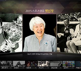 [대표 이미지] 박신자, 대한민국 스포츠영웅 명예의 전당 헌액