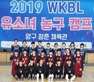 [대표 이미지] 2019 WKBL 유소녀 농구 캠프, 27일부터 개최