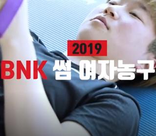 [대표 이미지] BNK, 부산에 여자농구 썸 타러 갑니다.