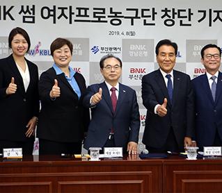 [대표 이미지] BNK캐피탈, 여자프로농구 전국시대 연다, 'BNK 썸 여자농구단 창단'